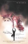 제6회 찬양의 밤 (띠앗 청년회) 포스터